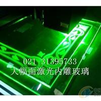 上海激光内雕艺术玻璃加工生产