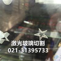 上海玻璃激光开孔挖槽切割加工