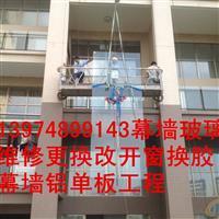 株洲江高幕墙玻璃改开窗