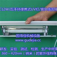UV膠水固化無影燈