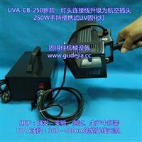 250W/瓦手持便携式UV无影灯