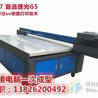 玻璃工艺品印花机