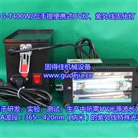 供應手提便攜式400W/瓦無影燈,紫外線燈