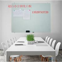 钢化磁性平安彩票pa99.com白板写字板定做规格