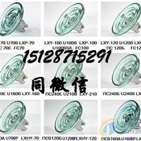 FC160/170玻璃绝缘子