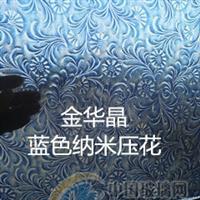 纳米透明玻璃/ 彩色压花玻璃
