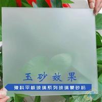 豫科超大板玉砂效果玻璃蒙砂粉