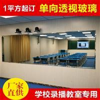 新疆学校录播室单向玻璃 单面镜