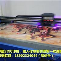 集成3D背景墙浮雕打印机