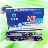 雅爾威995高級中性硅酮結構膠