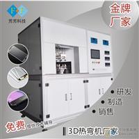 华为3D热弯机》腾讯新闻