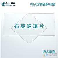 JGS1/S3超薄石英玻璃片