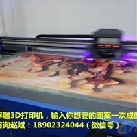 陇南3D背景墙装饰画浮雕喷绘机