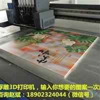 庆阳3D背景墙装饰画浮雕喷图机