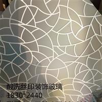酸洗絲印裝飾玻璃