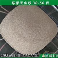 供应沙河市场环保喷砂磨料