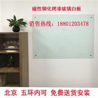 特价120*200磁性玻璃白板