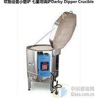 吹制设备小窑炉 七星坩埚炉Darby Dipper Crucible