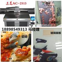 电子秤玻璃面板打印机 东芝光油浮雕印刷