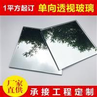 厂家直销 8mm单向透视玻璃 录播教室单面可视玻璃