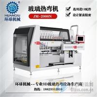 深圳手机平安彩票pa99.com热弯机厂家 3D曲面平安彩票pa99.com热弯成型机价格