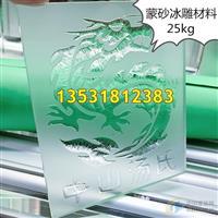 玻璃冰雕液 工艺玻璃耗材