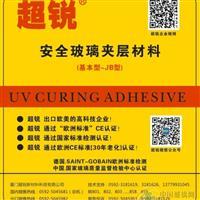 超锐UV-JB纯树脂夹层玻璃胶水