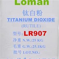 氯化法工艺塑料玻璃制品专用LR907型二氧化钛