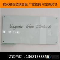 厂家热销玻璃白板北京磁性玻璃白板钢化烤漆玻璃板