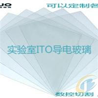 ITO导电玻璃  激光刻蚀 可定制各种尺寸
