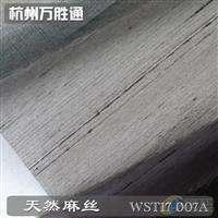 供应手工编织纯天然麻丝玻璃夹层材料