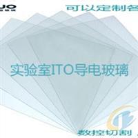 ITO/FTO导电玻璃/光催化/太阳能/定制尺寸