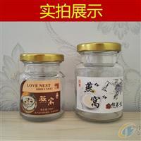 平安彩票pa99.com瓶蜂蜜瓶燕窝瓶