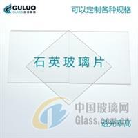 耐高温石英玻璃片 40mm×40mm×1mm