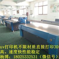 淮北3D浮雕背景墙集成墙板uv印刷机