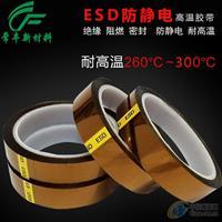 专业生产 防静电金手指胶带 防静电茶色高温胶纸