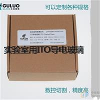 ITO/FTO導電玻璃訂制尺寸太陽能電化學刻蝕片