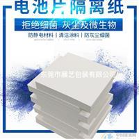 156*156MM光伏电池片无尘隔离纸生产厂家