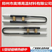 U型硅钼棒、W型硅钼棒、U型直角硅钼棒