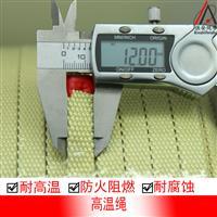 北玻鋼化爐專用12mm*3mm防火耐磨耗,耐高溫阻燃繩