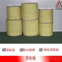 厂家直销正品6mm芳纶圆绳用于制作舰船绳缆等
