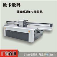 欧卡uv平板打印机,uv卷材机,写真机