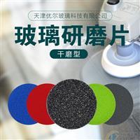玻璃划痕修复工具 研磨片 干磨片 玻璃研磨砂纸