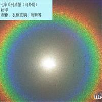 WLL-七彩系列玻璃油墨