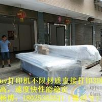 浙江5D视觉玻璃浮雕画uv喷绘机