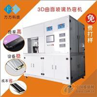 正宇曲面平安彩票pa99.com热弯机高端品质机器设备