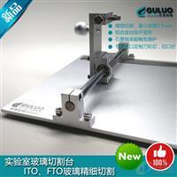 实验室ITO/FTO/AZO导电玻璃切割仪器+导电玻璃钳子