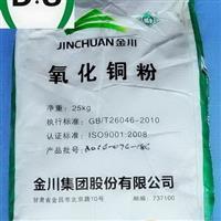 广东供应氧化铜 戴氏化工原料