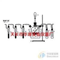 磷化氢蒸发吸收装置 发生装置不含铁架台全套玻璃仪器