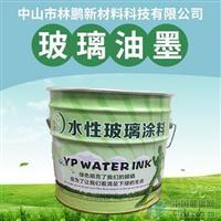 水性低温玻璃油墨